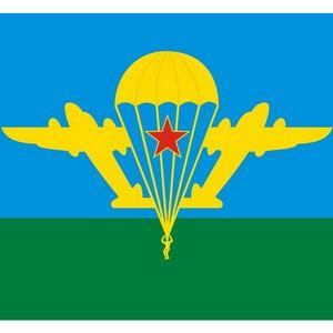 2 августа - День Воздушно-десантных войск России