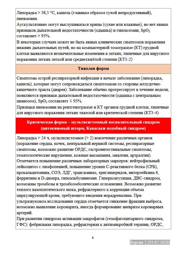Утверждена новая версия методрекомендаций по лечению Covid-19 у детей