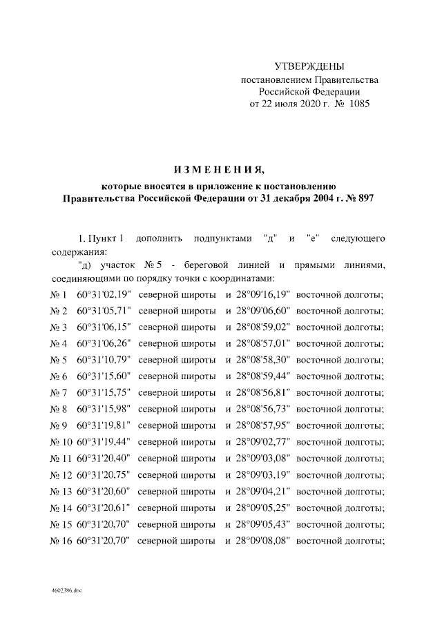 Изменения в постановлении об установлении пункта пропуска в Высоцке ЛО