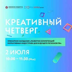 На «Креативном четверге» обсудили развитие региональных компетенций