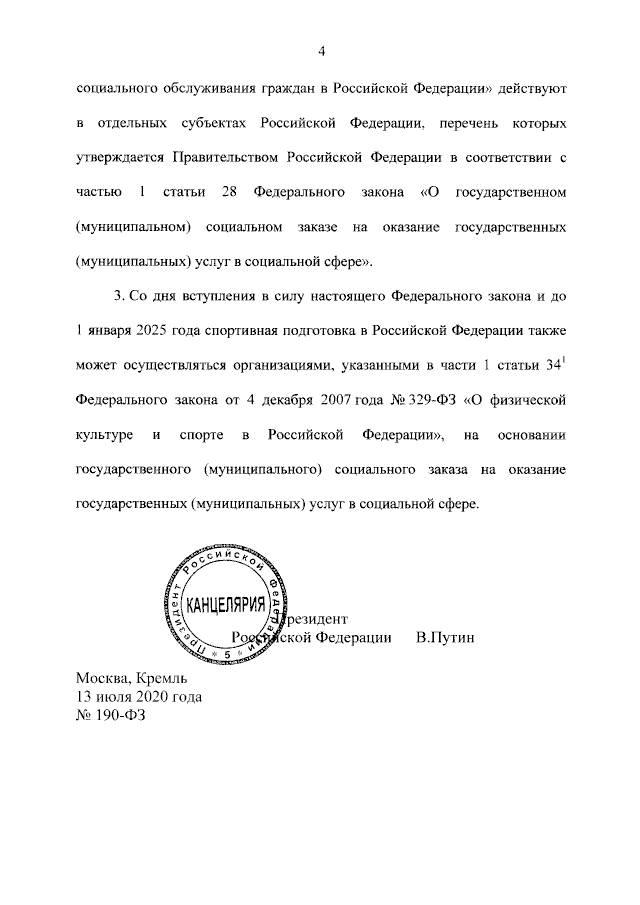 Федеральный закон от 13.07.2020 № 190-ФЗ