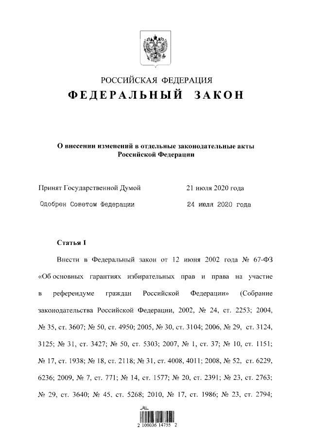 Внесены изменения в закон о голосовании на выборах и референдумах