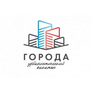 Старт приема заявок на Всероссийский урбанистический хакатон