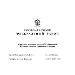 Изменения в статье 38 части первой Налогового кодекса РФ