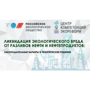 В РЭО обсудили ликвидацию экологического вреда от нефтеразливов