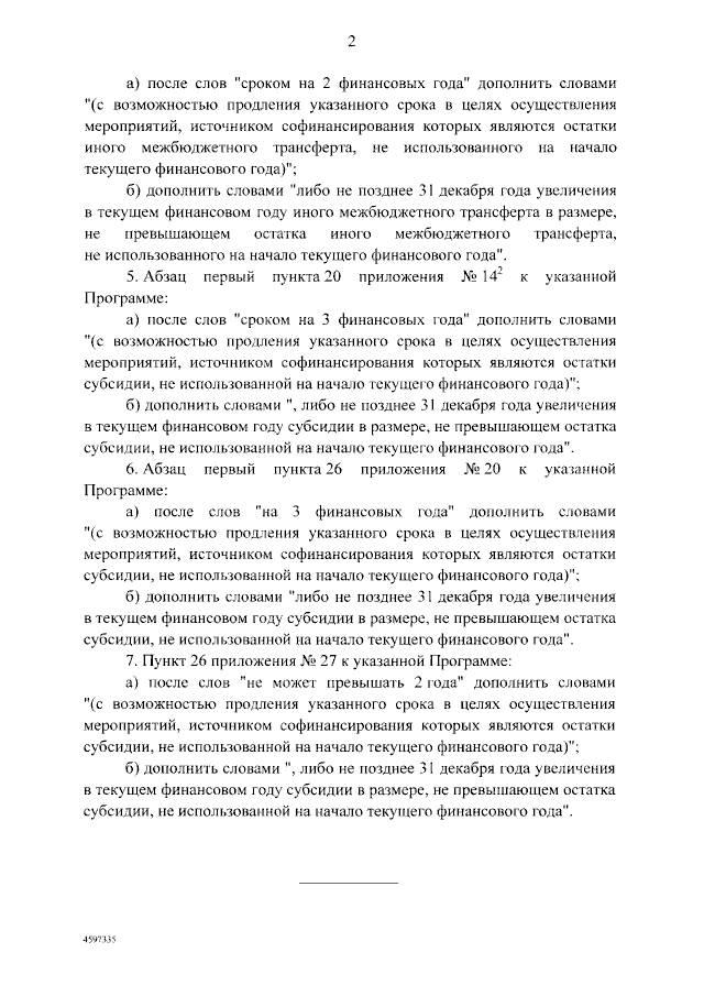 """Внесены изменений в госпрограмму РФ """"Развитие образования"""""""