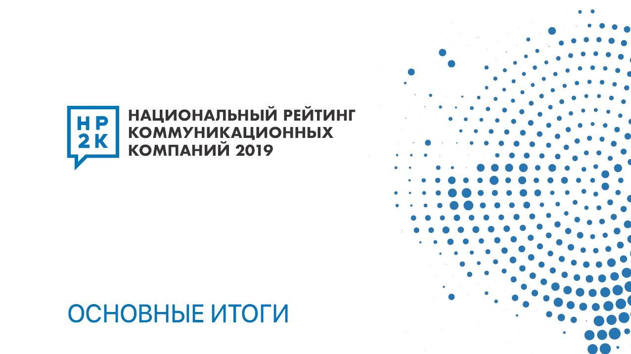 Объявлены результаты Национального рейтинга коммуникационных компаний