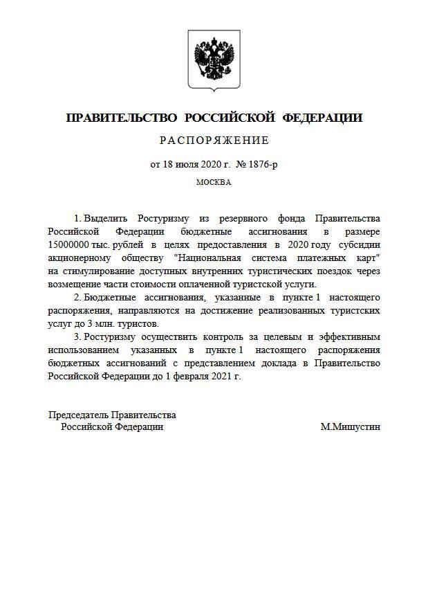 О выделении 15 млрд рублей на кешбэк за покупку туров по России