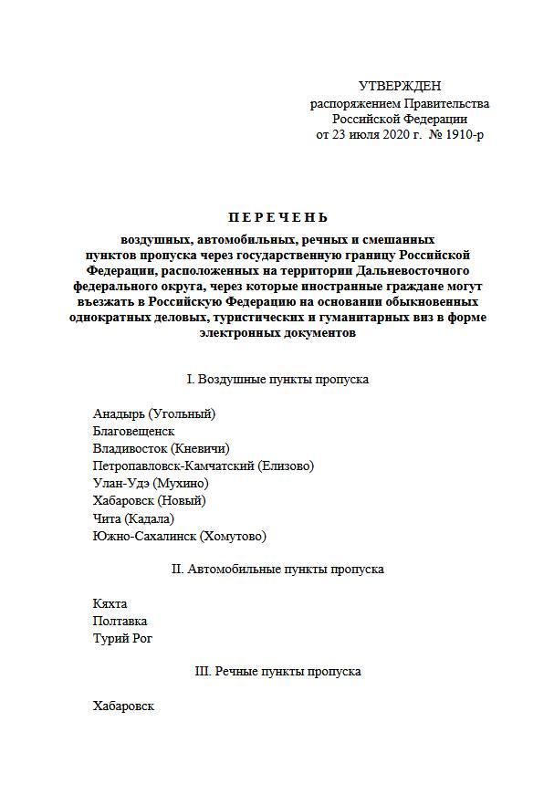 Расширен перечень пунктов пропуска для въезда в РФ по электронной визе