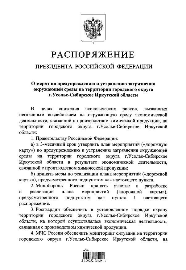 Об устранении загрязнения окружающей среды в городе Усолье-Сибирском