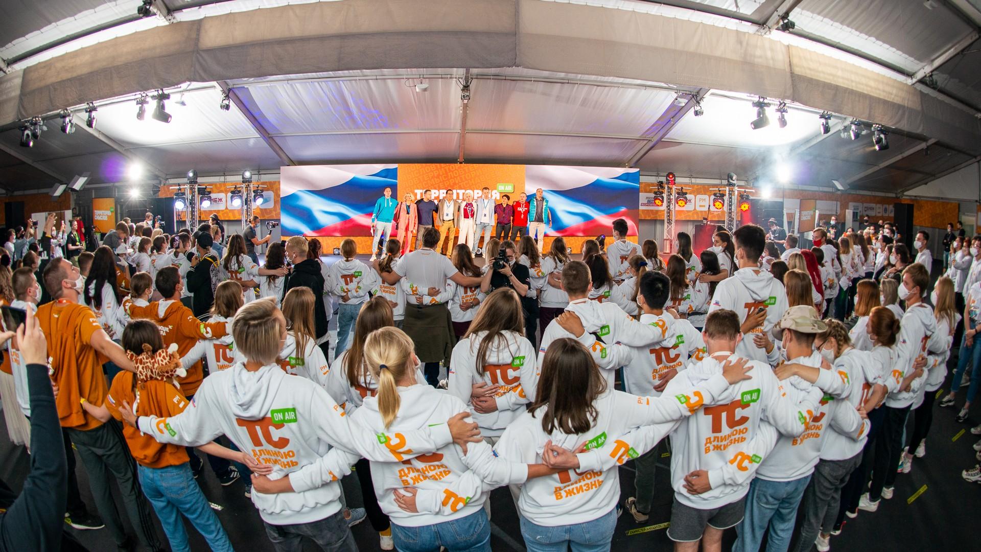 Открытие второй смены Всероссийского форума «Территория смыслов 2020»