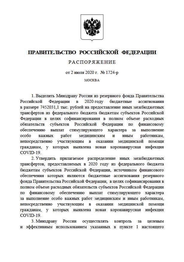 Правительство выделило около 7,5 млрд рублей на выплаты медработникам