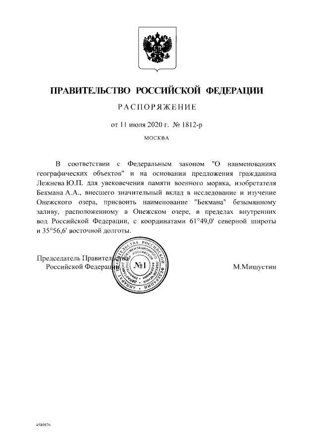 Распоряжение Правительства Российской Федерации от 11.07.2020 № 1812-р