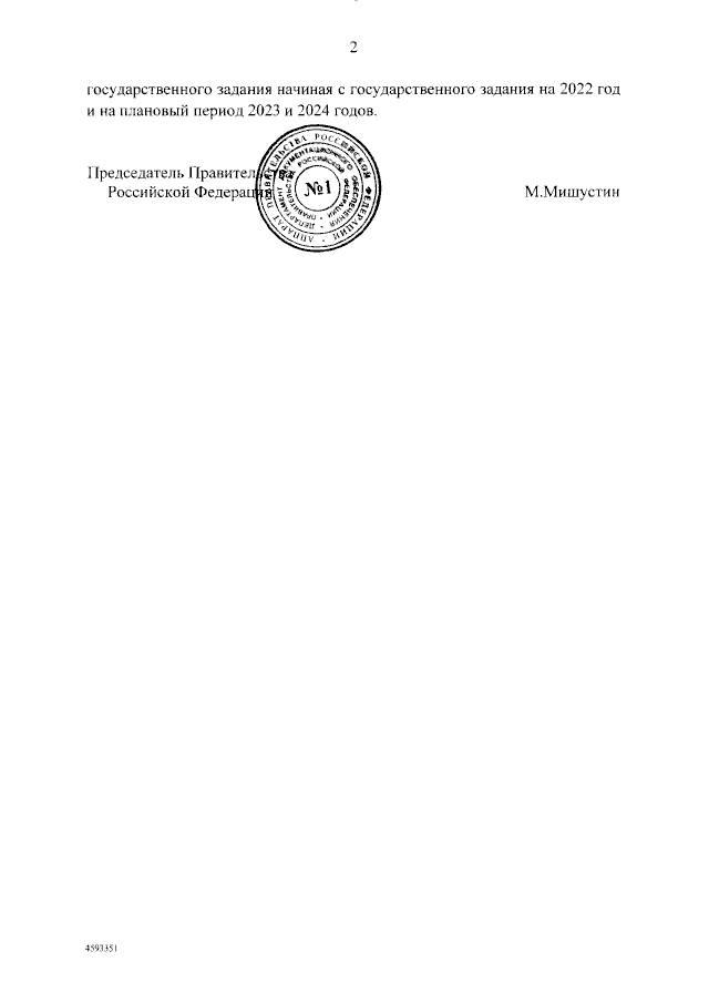 Изменения в постановлении о формировании ГЗ на оказание госуслуг
