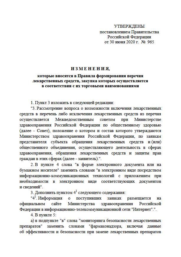 Постановление Правительства РФ от 30 июня 2020 года №965