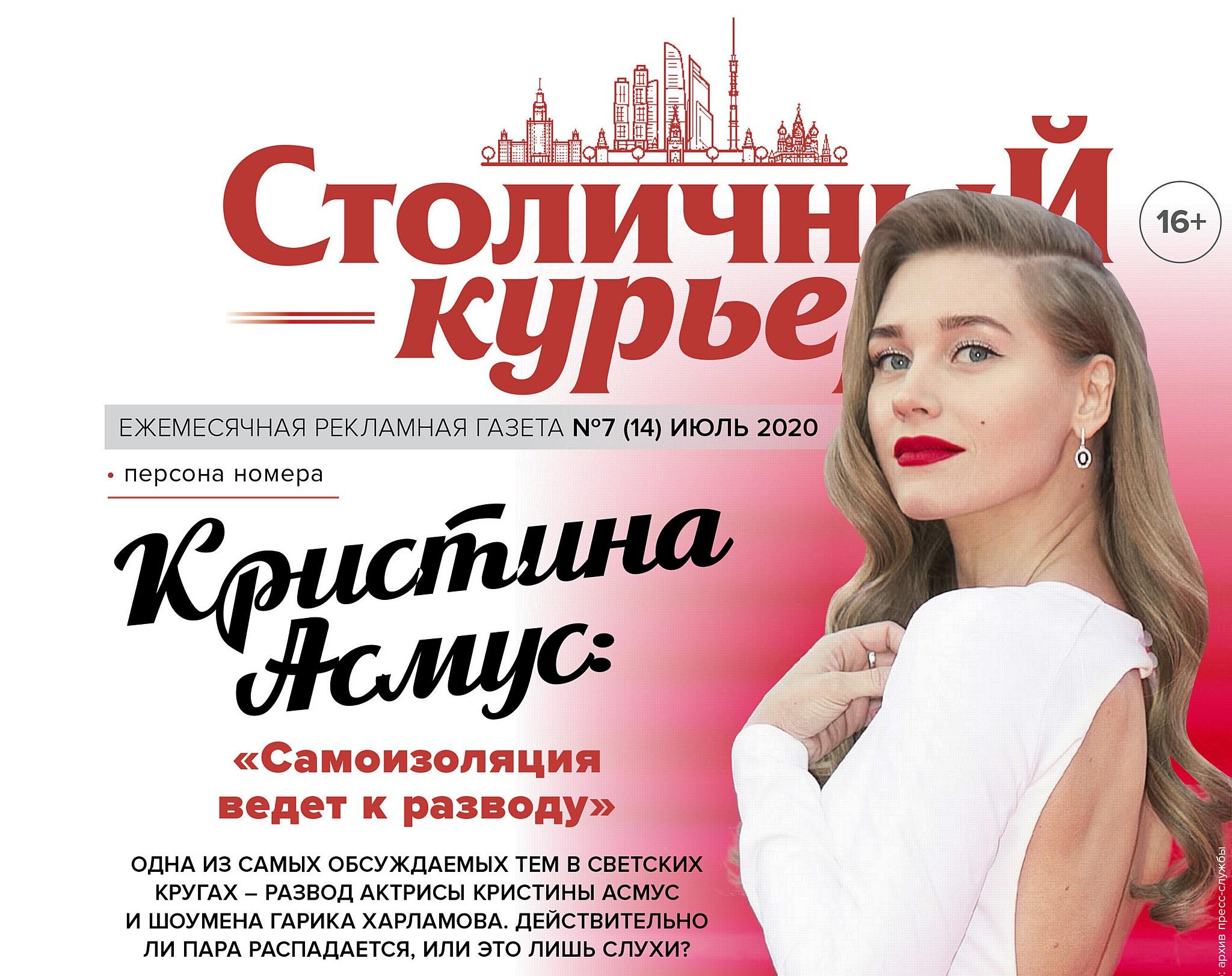 Газета «Столичный курьер» представила уникальную программу скидок