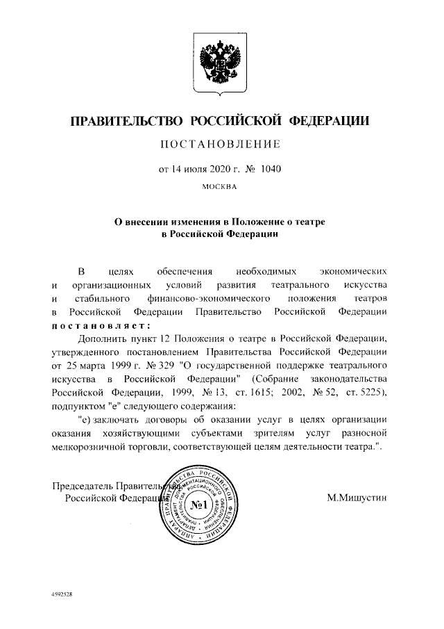 О внесении изменения в Положение о театре в РФ