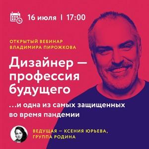Группа Родина: Владимир Пирожков откроет серию вебинаров в RDD