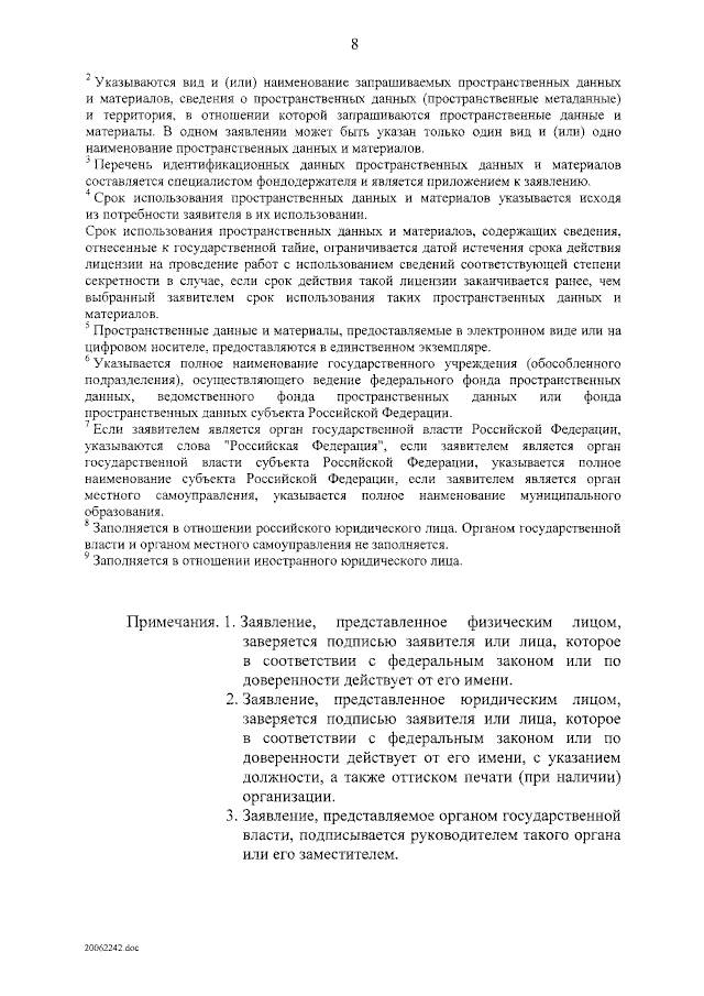 Постановление Правительства Российской Федерации от 11.07.2020 № 1037