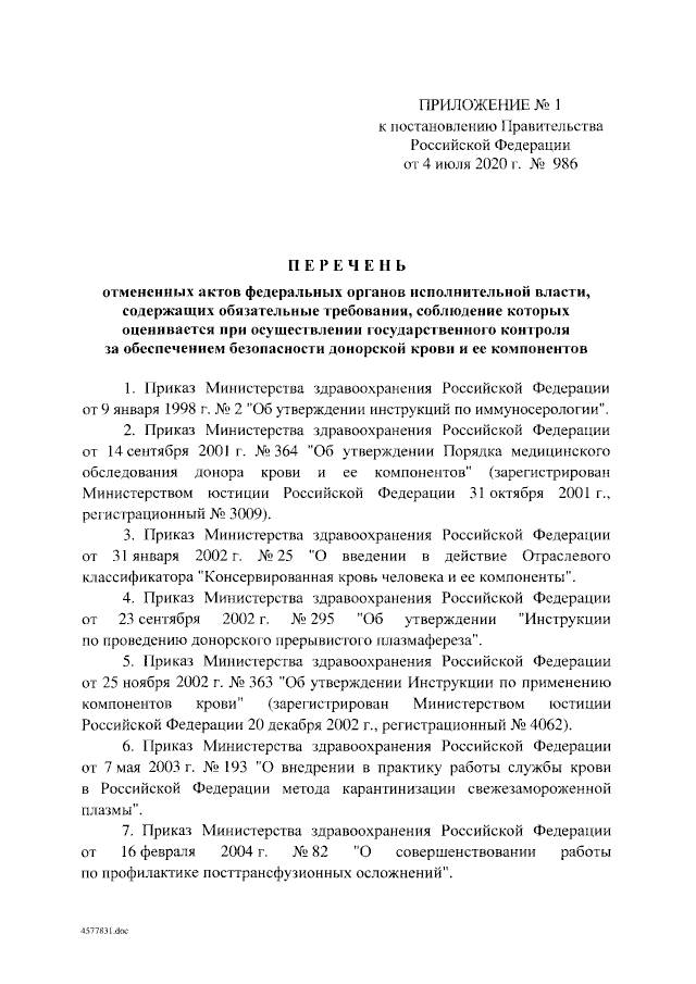 Постановление Правительства Российской Федерации от 04.07.2020 № 986