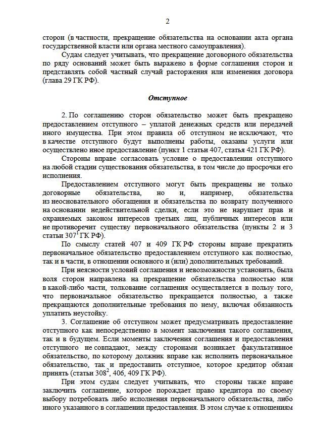 О вопросах применения положений ГК РФ о прекращении обязательств