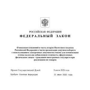 О компенсации суммы налога иностранцам при реализации им товаров