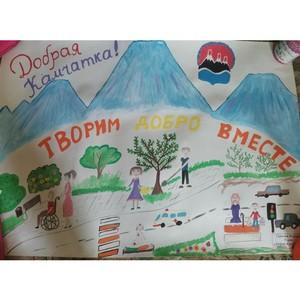 При участии ОНФ в Камчатском крае подвели итоги конкурса рисунков