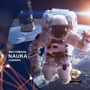Фестиваль «Nauka 0+» приглашает на бесплатный онлайн-квиз