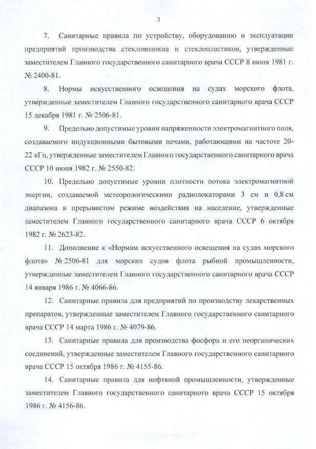 Постановление № 19 о признании не действующими отдельных актов СССР