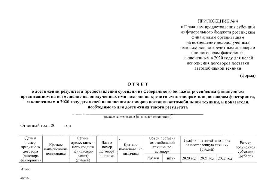 Постановление Правительства Российской Федерации от 11.07.2020 № 1035