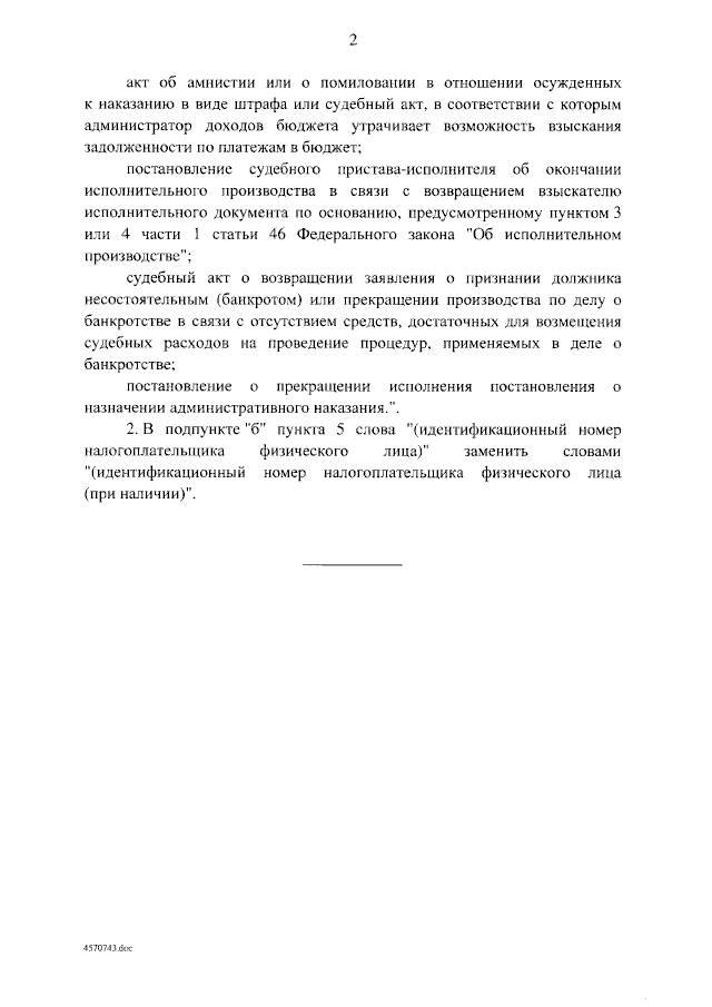 Постановление Правительства Российской Федерации от 02.07.2020 № 975