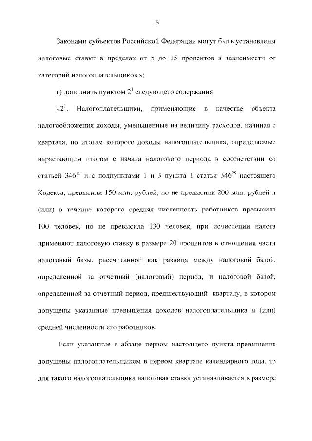 Подписан закон о налоговом манёвре в IT-отрасли