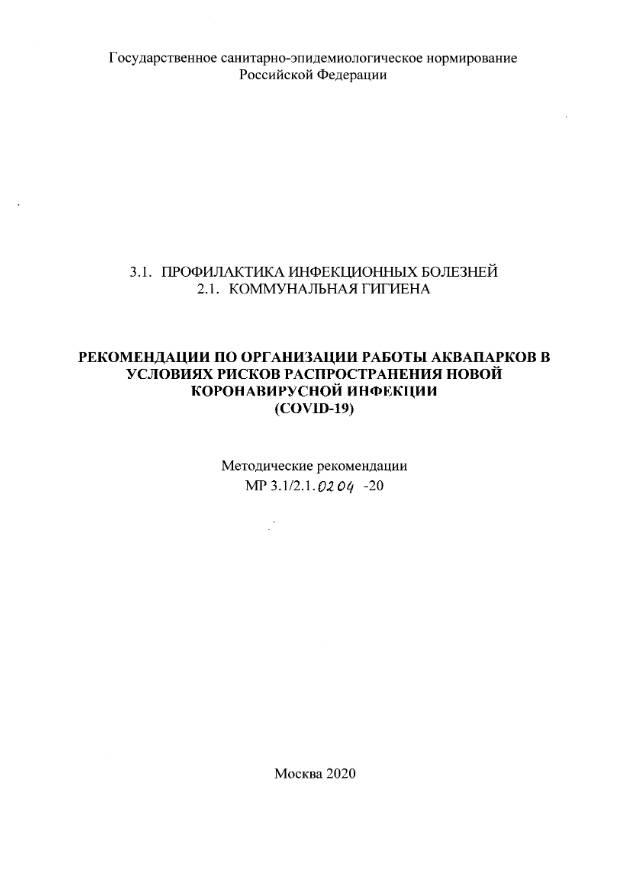 Рекомендации по организации работы аквапарков