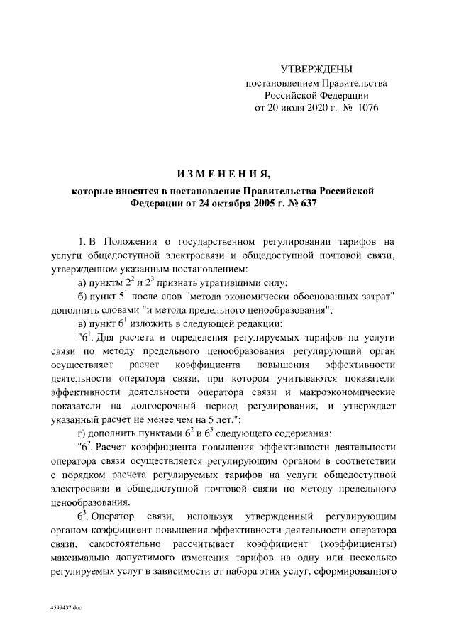 Изменения в постановлении о госрегулировании тарифов на электросвязь