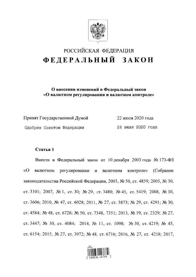 Внесены изменения в закон о валютном регулировании и валютном контроле