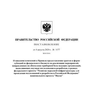 Изменения в Правилах предоставления грантов научным организациям