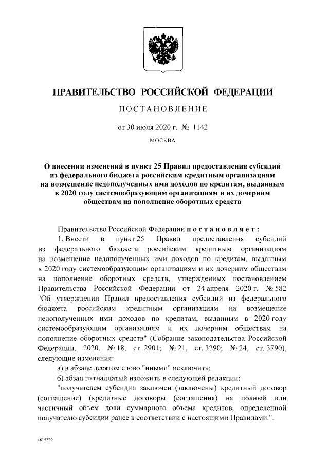 Об изменениях Правилах предоставления субсидий кредитным организациям