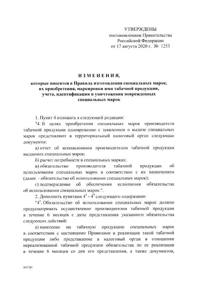 Изменения в Правилах изготовления специальных марок табачной продукции