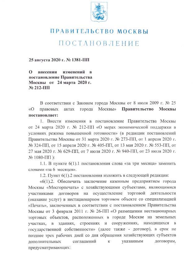 Изменения в постановлении Правительства Москвы от 24.03.20 г. № 212-ПП