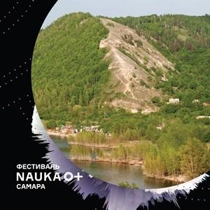 Фестиваль «Nauka 0+» проводит в Самаре неделю экологии