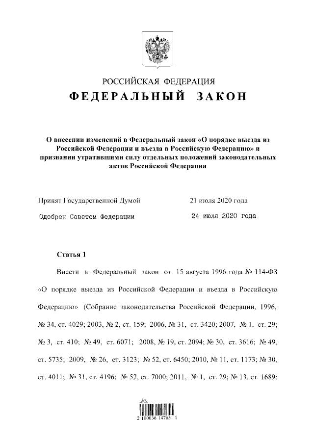 Подписан закон об электронных однократных визах для въезда в Россию