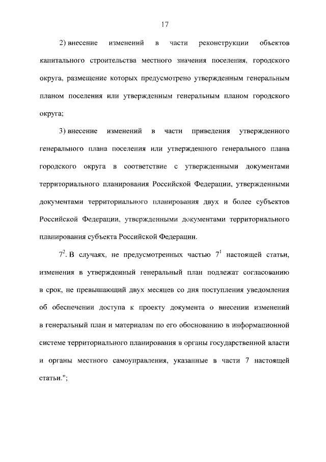 Внесены изменений в Градостроительный кодекс Российской Федерации