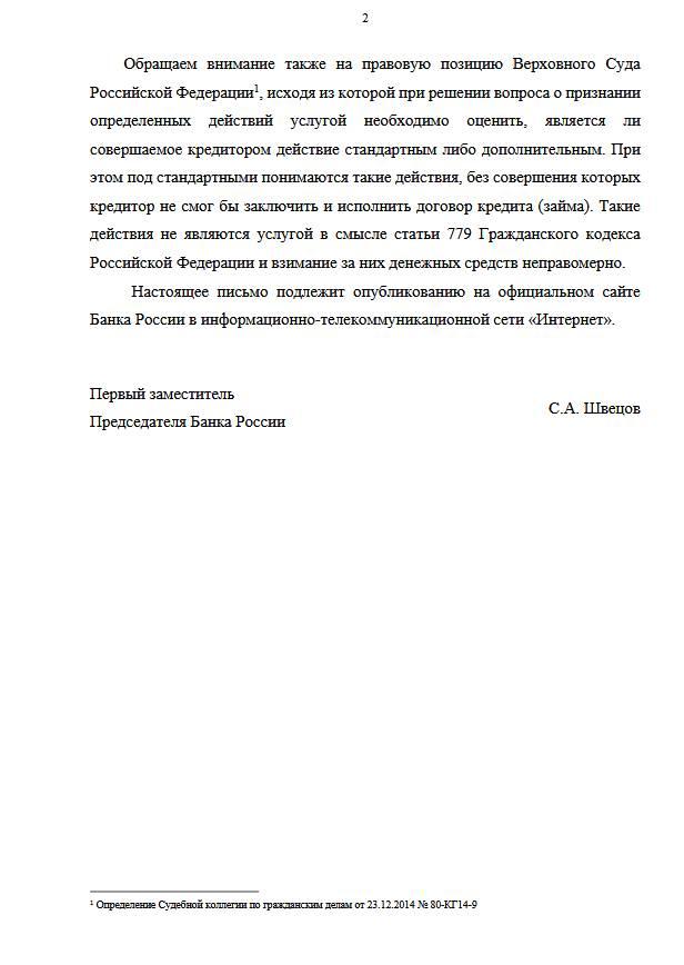 ЦБ: Недобросовестная практика взимания комиссии за перечисление займа