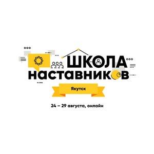 В Якутии подготовят наставников для школьных и молодежных проектов