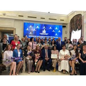 Сотрудники Аппарата Уполномоченного получили награды от МОО «МАП»