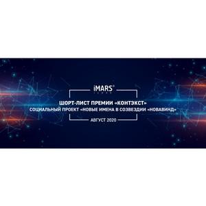 Проект iMars вошел в шорт-лист премии «КонТЭКст»