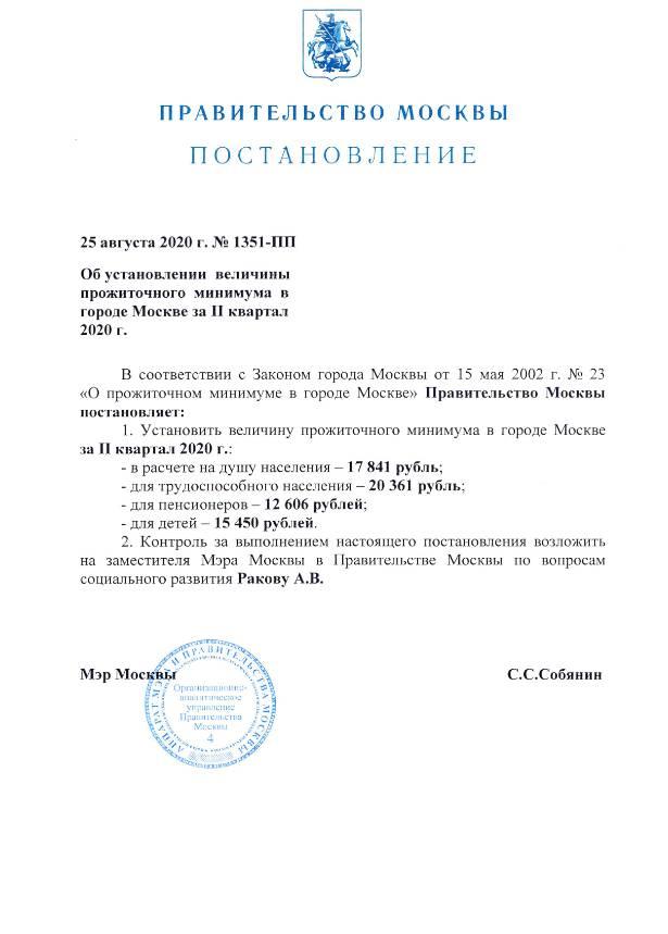 В Москве установлен прожиточный минимум за II квартал 2020 года