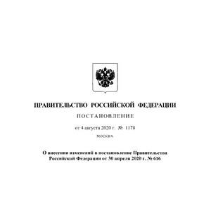 Изменения в постановлении об установлении запрета на допуск товаров