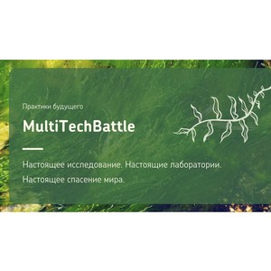 Установки для выращивания водорослей разработают на MultiTechBattle
