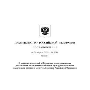 Изменения в Положении о лицензировании деятельности объектов культуры